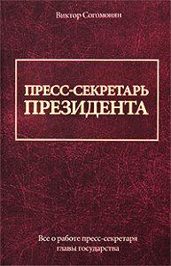 Виктор Согомонян -Пресс-секретарь президента