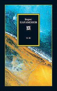 Борис Михайлович Парамонов -МЖ: Мужчины и женщины