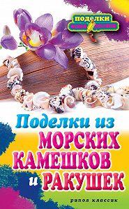 С. Ю. Ращупкина - Поделки из морских камешков и ракушек