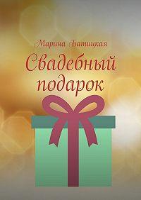 Марина Батицкая -Свадебный подарок