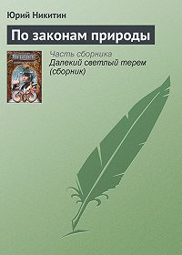 Юрий Никитин -По законам природы
