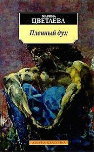 Марина Цветаева - История одного посвящения