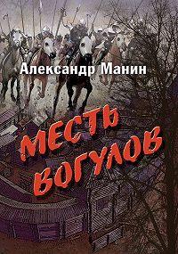 Александр Манин -Месть вогулов