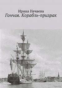 Ирина Нечаева - Гончая. Корабль-призрак
