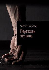 Сергей Лановой -Переживи этуночь