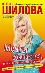 Юлия Шилова -Мечты сбываются, или Инстинкт против логики