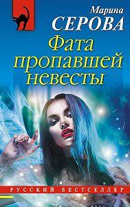 Марина Сергеевна Серова -Фата пропавшей невесты