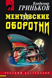 Владимир Гриньков -Ментовские оборотни