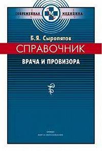 Борис Яковлевич Сыропятов -Справочник врача и провизора