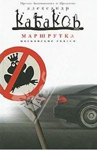 Александр Кабаков - Маршрутка (сборник)