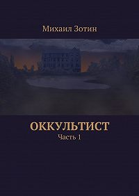 Михаил Зотин - Оккультист. Часть1