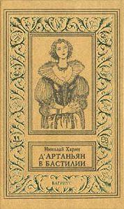 Николай Харин - Д'Артаньян в Бастилии