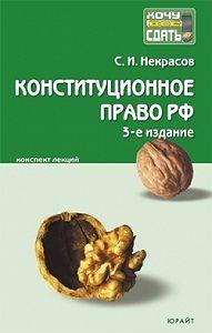 Сергей Некрасов -Конституционное право Российской Федерации: конспект лекций