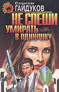 Сергей Гайдуков -Не спеши умирать в одиночку