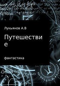 А Лукьянов -Путешествие