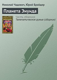 Николай Чадович -Планета Энунда