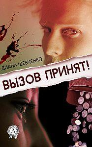 Диана Шевченко -Вызов принят!