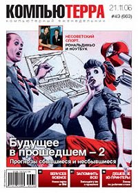Компьютерра - Журнал «Компьютерра» № 43 от 21 ноября 2006 года