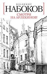 Владимир Набоков -Смотри на арлекинов!
