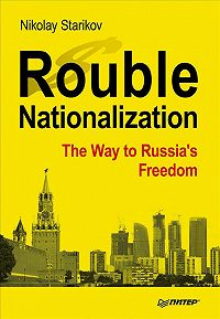 Nikolay Starikov -Rouble Nationalization – the Way to Russia's Freedom