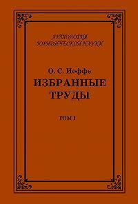 Олимпиад Иоффе -Избранные труды. Том I