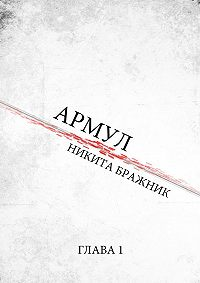 Никита Бражник -Армул. Глава 1