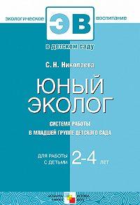 С. Н. Николаева - Юный эколог. Система работы в младшей группе детского сада