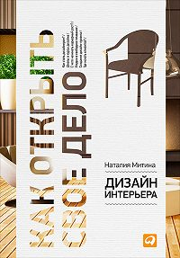 Наталия Митина -Дизайн интерьера
