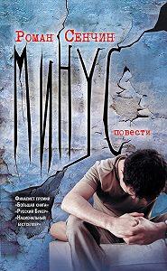Роман Валерьевич Сенчин -Минус (сборник)