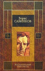В. Ропшин - Воспоминания террориста