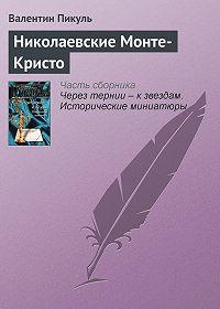 Валентин Пикуль -Николаевские Монте-Кристо
