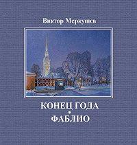 Виктор Меркушев -Конец года. Фаблио (сборник)