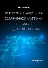 Анжела Рычкова -Корпоративная культура современной компании. Генезис и тенденции развития