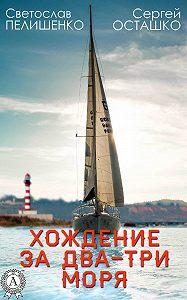 Сергей Осташко -Хождение за два-три моря