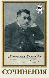 Константин Станюкович -Сочинения