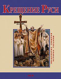 В. М. Духопельников -Крещение Руси