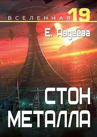 Е. Авдеева -Вселенная19. Стон металла