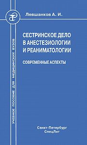 Алексей Климов -Сестринское дело в анестезиологии и реаниматологии. Современные аспекты