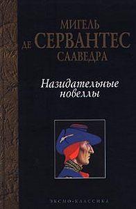 Мигель де Сервантес Сааведра -Назидательные новеллы