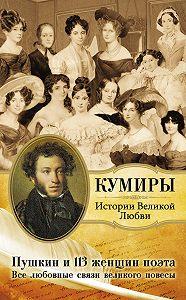 Литагент «АСТ» -Пушкин и 113 женщин поэта. Все любовные связи великого повесы
