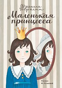 Фрэнсис Элиза Бёрнетт -Маленькая принцесса. Приключения Сары Кру