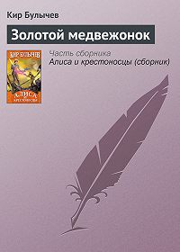 Кир Булычев -Золотой медвежонок
