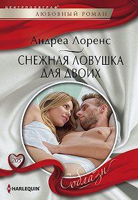 Андреа Лоренс -Снежная ловушка для двоих