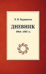 Леонид Бердников - Дневник (1964-1987)