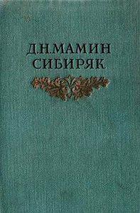 Дмитрий Мамин-Сибиряк -Конец первой трети
