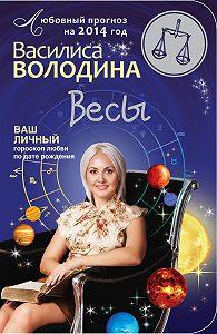 Василиса Володина -Весы. Любовный прогноз на 2014 год