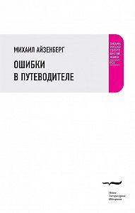 Михаил Айзенберг -Ошибки в путеводителе