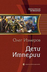 Олег Измеров - Дети Империи