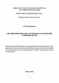 Светлана Дмитриева -Английский язык для студентов сельскохозяйственных вузов