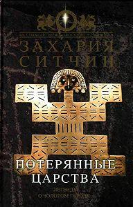 Захария Ситчин -Потерянные царства